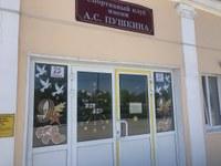 Спортивный клуб имени А.С.Пушкина.jpeg