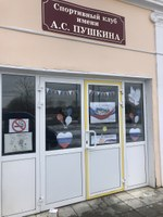 Спортивный клуб им. А.С. Пушкина 2