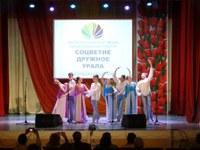 Соцветие дружное Урала 2 отборочный тур