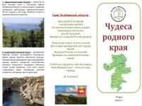 Буклет «Чудеса родного края» ко Дню образования Челябинской области