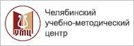 Центр развития образования город Челябинска