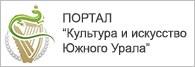 Портал Культура и искусство Южного Урала
