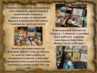 """Книжная выставка """"Вокруг света за 80 книг"""""""