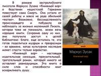 """""""Обязательно к прочтению"""" Книги для молодежи"""
