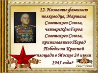 Слайд-викторина: «Память нашей Победы!»