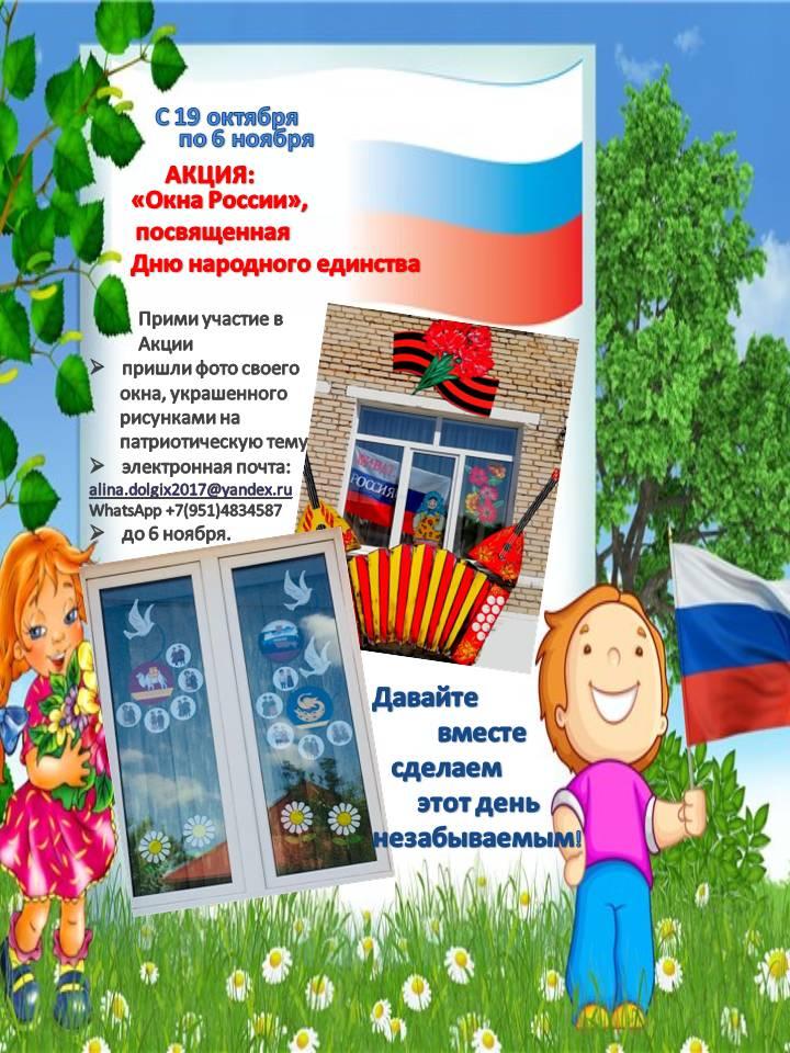 Афиша окна России.jpg