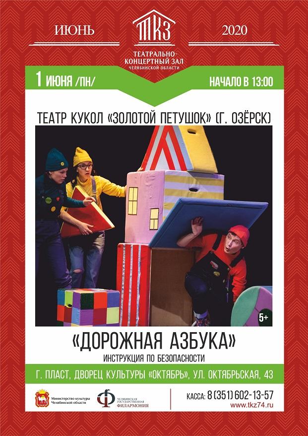 Дорожная азбука_ А4 Пласт.jpg