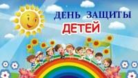 Приглашаем на самый главный детский праздник