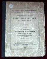 Книга  «Месторождение золота Кочкарской системы в Южном Урале», автор Н.К. Высоцкий