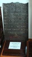 История надгробной плиты